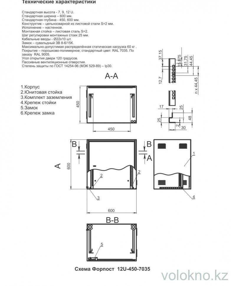 Шкаф телекоммуникационный антивандальный Форпост-7U (настенный)
