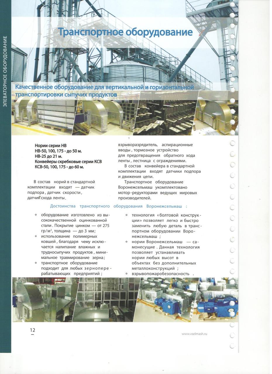 Конвейеры скребковые КСВ-50