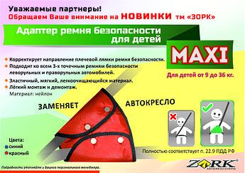 Адаптер ремня безопасности для детей MAXI