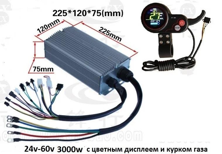 Контроллер  24v-60v  3000w. Дисплей цветнойLH-100с встроенным курком, для мотор-колёс электровелосипедов.