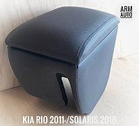 Подлокотник ArmAuto для KIA Rio, Solaris 2018