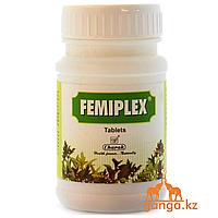 Фемиплекс - помощь при влагалищных выделениях (Femiplex, CHARAK), 75 таб.