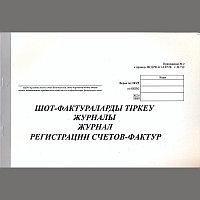 Журнал регистрации счет фактур