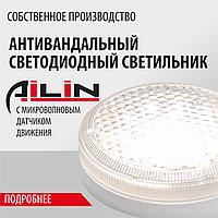 Светильник ЖКХ AILIN LED ЖКХ 8-МДД-Ф-220В D150 (с микроволновым датчиком движения, фотодатчиком, 8Ватт)