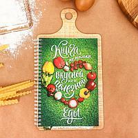 """Кулинарная книга в виде разделочной доски """"Книга не только вкусной, но и полезной еды"""": 57 листов для заполнен"""