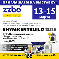ZZBO на выставкеSHYMKENTBUILD 2019 с 13-15 марта