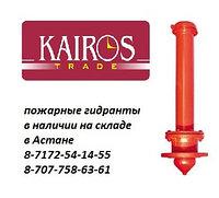Пожарный гидрант ГОСТ 53961-2010 (8220-85), Н-2500 м