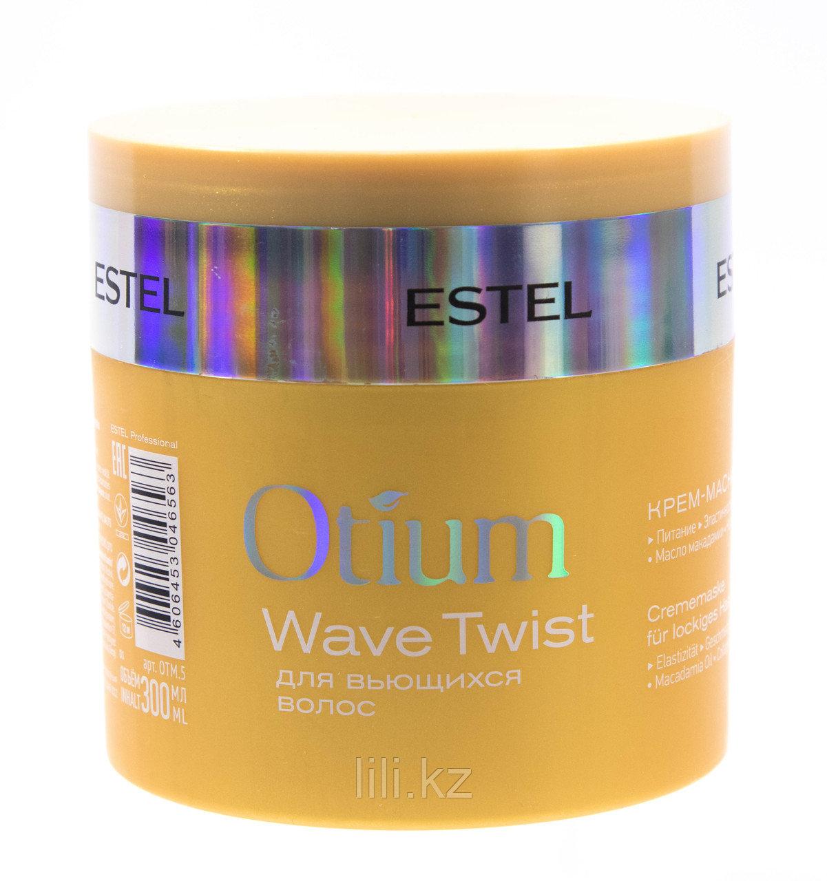 Крем - маска для вьющихся волос Estel OTIUM Twist, 300 мл.