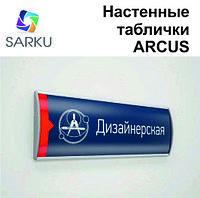 Настенные таблички Аркус, фото 1