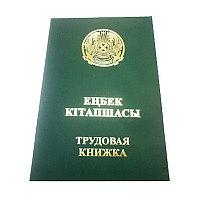 Бл. Трудовая книжка зеленая с гербом Казахстана,  бумвинил