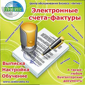 Электронные счет-фактуры / Составление первичной документации