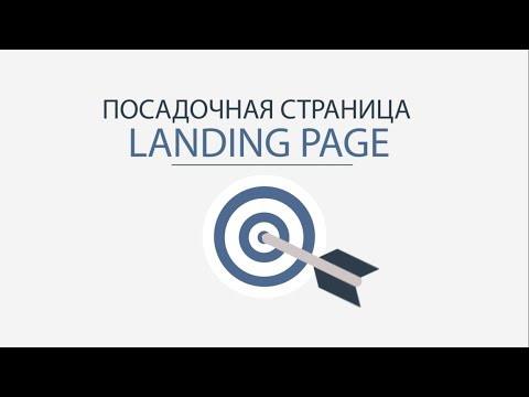 Landing page разработка и продвижение в Талгаре