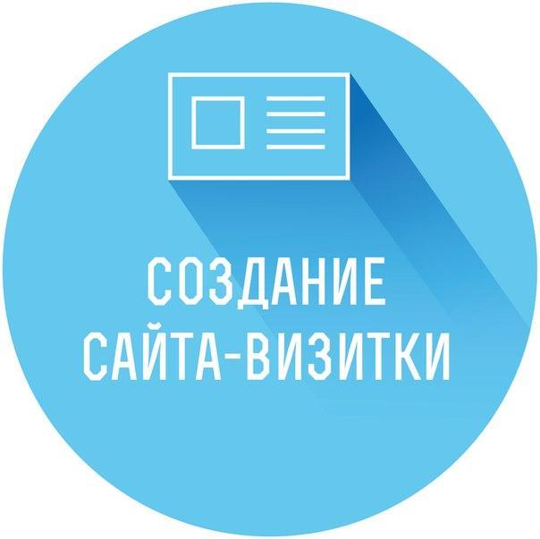 Создание сайта визитки в Талдыкоргане