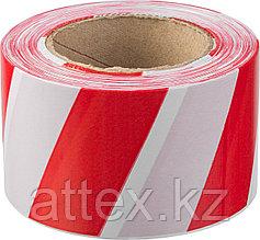 """Сигнальная лента ЗУБР """"МАСТЕР"""", цвет красно-белый, 75мм х 200м 12240-75-200"""