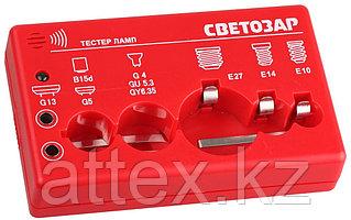 Тестер ламп СВЕТОЗАР для цоколей: G13, G5, G4, G5.3, G6.35, B15d, E27, E14, E10, звуковой сигнал SV-44900