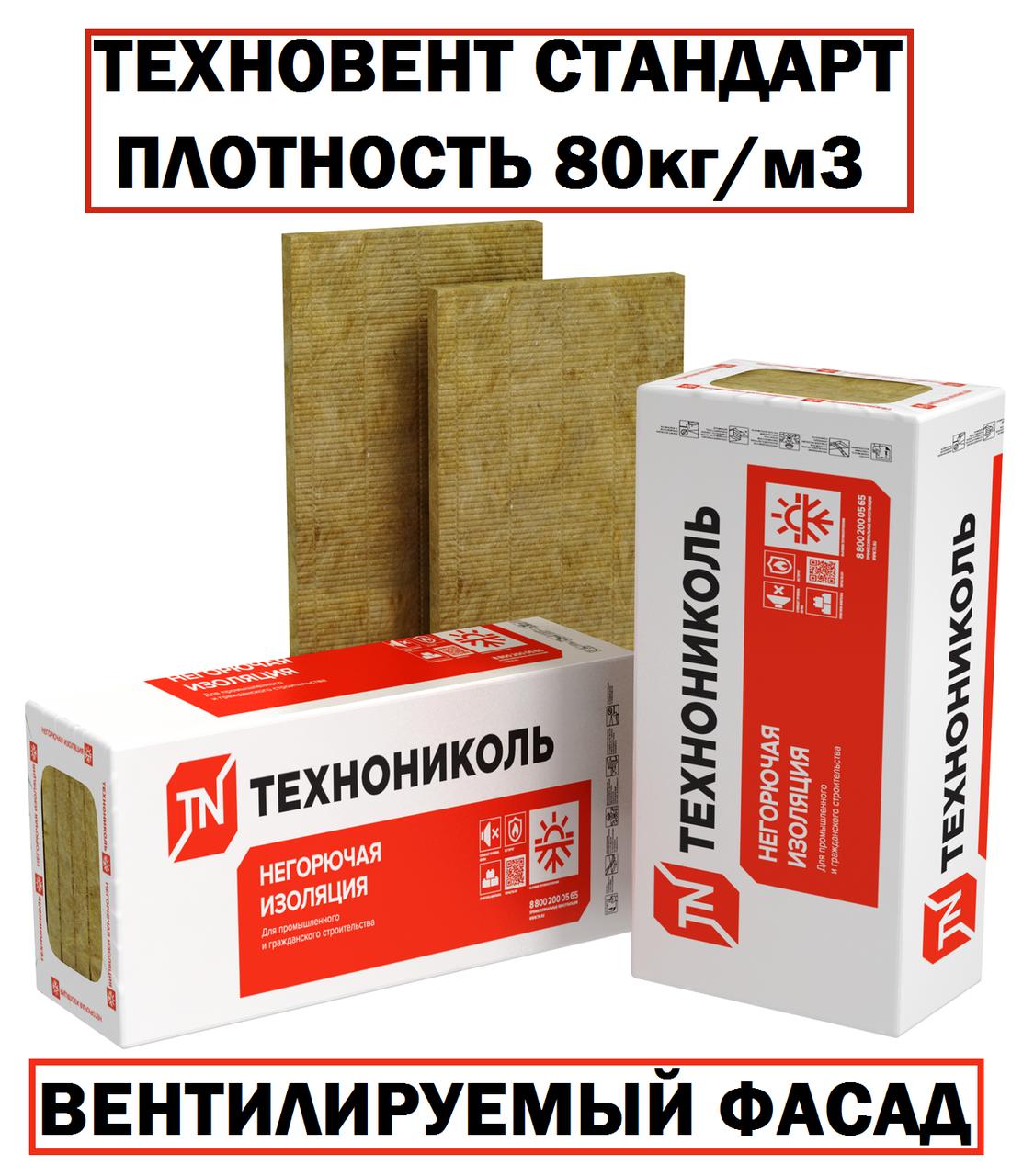 Минплита ТЕХНОНИКОЛЬ ТЕХНОВЕНТ СТАНДАРТ в Алматы
