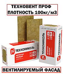 Минплита ТЕХНОНИКОЛЬ ТЕХНОВЕНТ ПРОФ в Алматы
