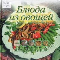 Шаг за шагом Блюда из овощей