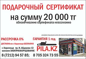 Подарочный сертификат на 20 000 тг