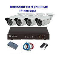 IP готовый комлект на 4 цифровые камеры FULL HD 1080