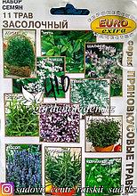 """Семена пакетированные Euro Extra. Набор пряных трав """" 11 трав Засолочный"""""""