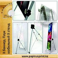 Х баннер - Паук, 2х1.2м, X-banner - мобильный выставочный стенд, фото 1