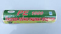 Пищевая пленка Китай РЕ 1500