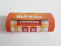 Мешки для мусора 35л. оранжевый ПСД с ушками серия НАДЕЖНЫЕ