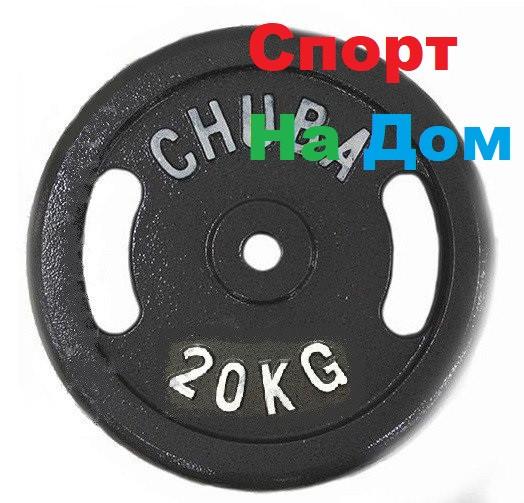 Оригинальные Блины CHUBA для любительской штанги на 20 кг доставка