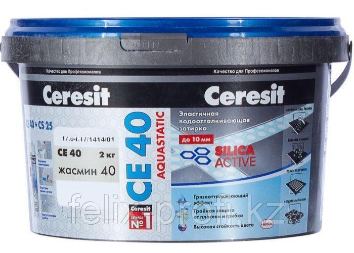 Ceresit CE 40 SilicaActive Цветная водоотталкивающая затирка для швов до 10мл. в ведре 2 кг. (светло-голубой).