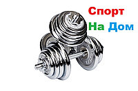 Гантели разборные Хром 5+5 кг. доставка