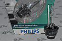 Ксеноновые лампы D2S X-TREME VISION 4800K / PHILIPS GEN 2 +150 blister, фото 2