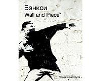 BANKSY. Wall and Piece , фото 1