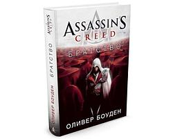 Боуден О.: Assassin's Creed. Братство