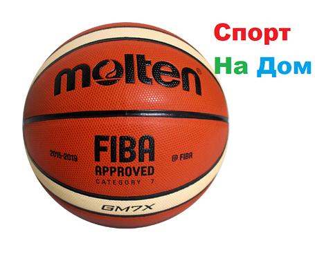 Баскетбольный мяч Molton GM7X доставка, фото 2