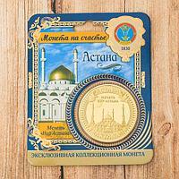"Сувенирная монета ""Мечеть Астана"""
