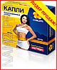 Капли One Two Slim Day/Night для похудения