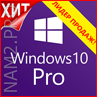 Windows 10 Pro 1 ПК 32/64 bit OEM лицензия