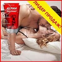 Alpha Dominant Gel для увеличения члена