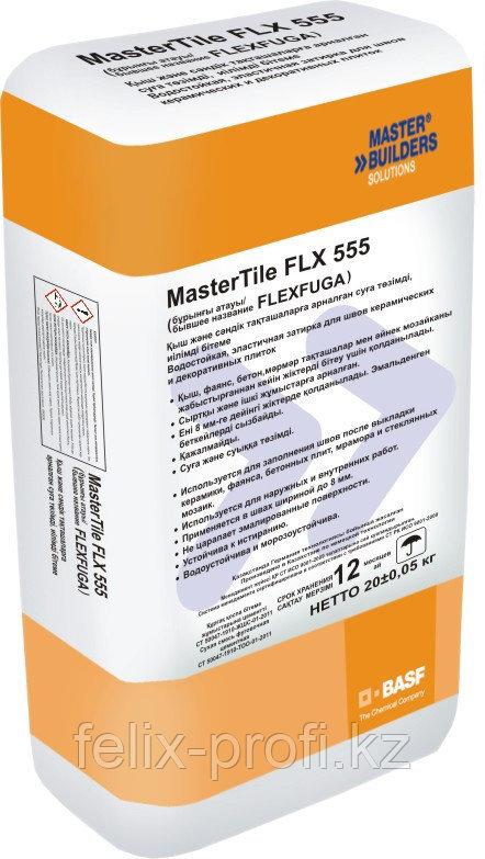 MASTERTILE FLX 555 balibraun5кг.- водостойкая эластичная затирка для швов керамической и декоративной плитк