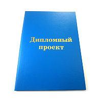 Папка для дипломных проектов А4 на 3 отверстия (корочка)