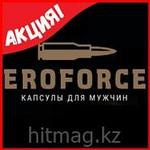 Капсулы для мужчин EroForce (ЭроФорс), фото 6
