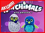 Hatchimals - Пингвинчик или Дракончик - интерактивный питомец, фото 2