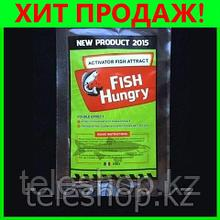 Активатор клева FishHungry (Голодная рыба)