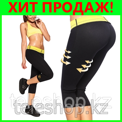 Бриджи Hot Shapers Premium