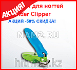 Wonder Clipper кусачки для ногтей , фото 3
