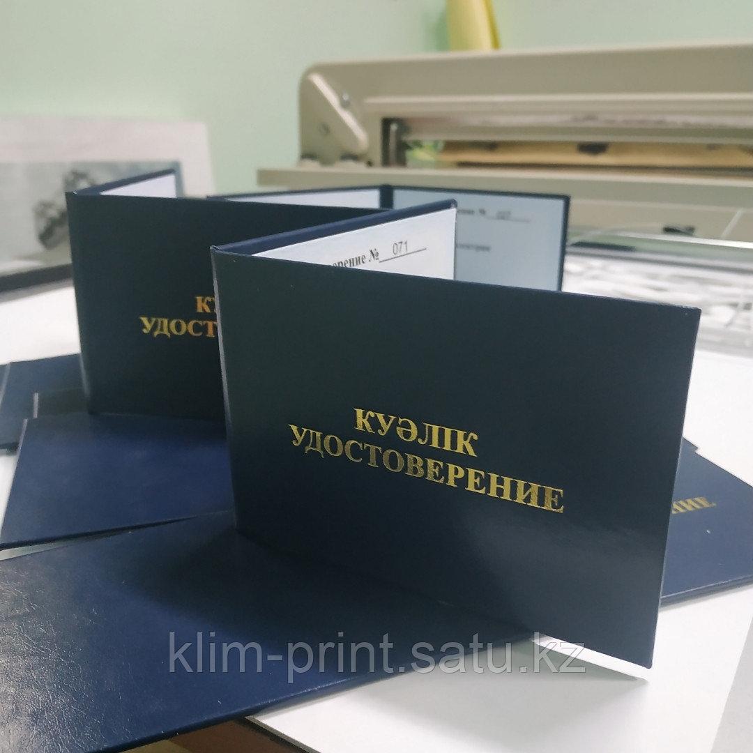 Служебные удостоверения+Алматы