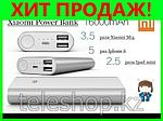 Xiaomi Mi Power Bank 16000 Mah + подарок LED фонарик Xiaomi, фото 3