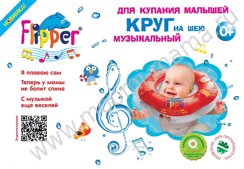 Круг для купания Flipper