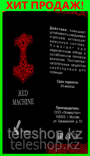 Red Machine - сильнейший возбудитель, член стоит колом! (Ред Машин)